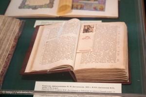 Евангелие, принадлежавшее Ф.М.Достоевскому