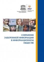 """Сборник """"Сохранение электронной информации в информационном обществе"""""""