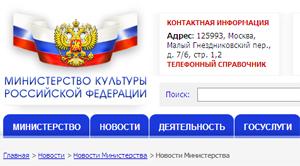 Сайт Министерства культуры РФ
