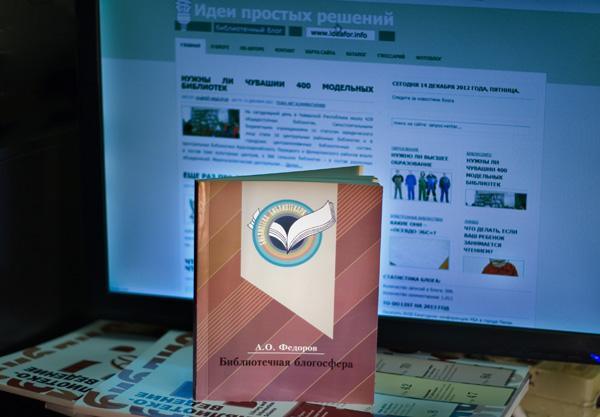 Федоров А. Библиотечная блогосфера. (Фото: Е.Шибаева)