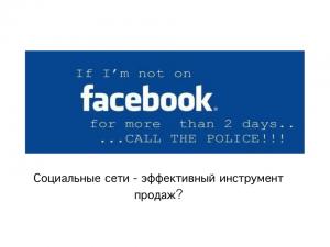 Социальные сети - эффективный инструмент продаж?