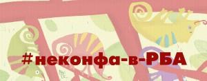 140117_неконфа-в_РБА