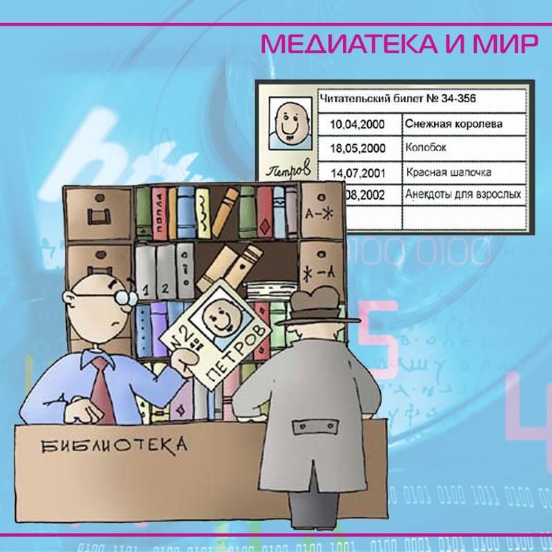 MT_читательский_билет