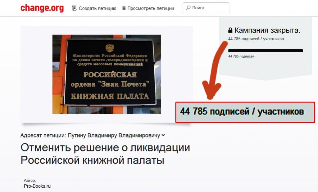 книжная палата петиция