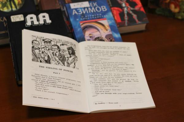 azimov-9149