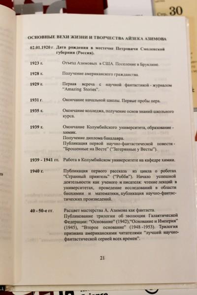 azimov-9170
