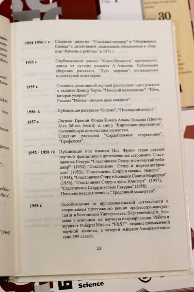 azimov-9172