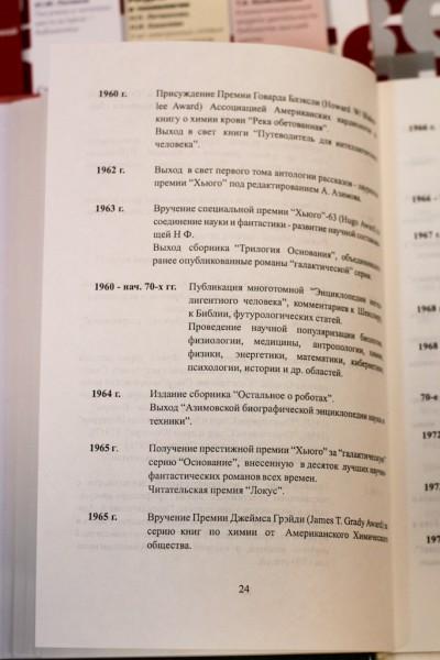 azimov-9175