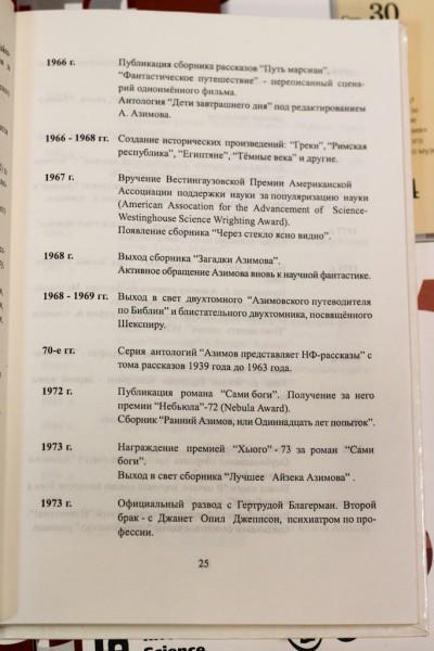 azimov-9176