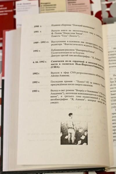 azimov-9181