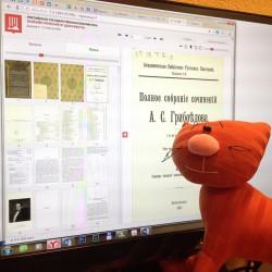 Библиотечная штучка читает Грибоедова