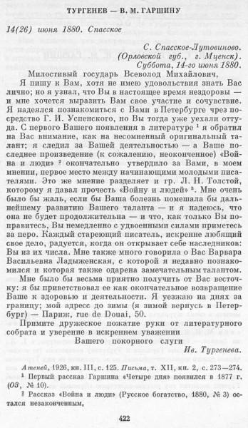 Тургенев - Гаршину