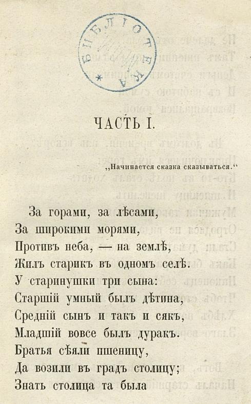 ершов_13