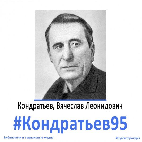 151030_кондратьев