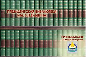 Региональный центр Президентской библиотеки в Республике Бурятия