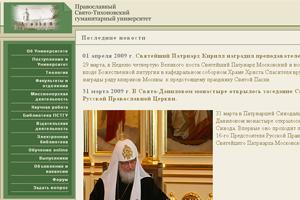 Сайт ПСТГУ