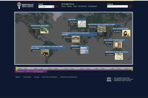 Сайт Всемирной цифровой библиотеки